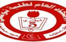 شعار-الاتحاد-العام-لطلبة-تونس