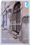 المدينة العتيقة (3)