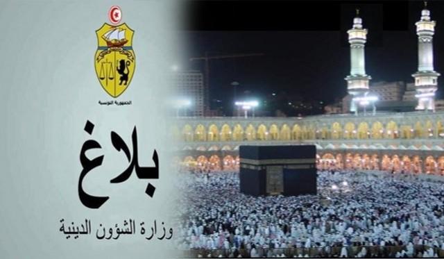 حج-بلاغ-وزارة-الشؤون-الدينية-640x373