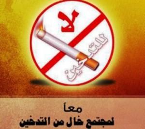 لا-للتدخين2-300x267
