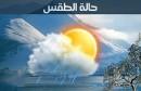 اخبار-الطقس-2-10-2015
