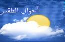احوال الطقس فايس بوك