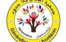 جمعية اجيال بلا حدود