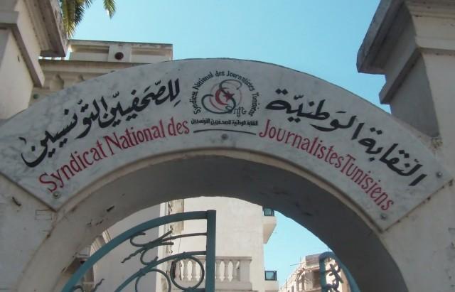 النقابة-الوطنية-للصحفيين-التونسيين