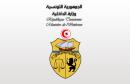 وزارة-الداخلية-e1459081216498