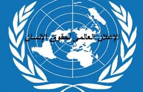 الإعلان-العالمي-لحقوق-الإنسان