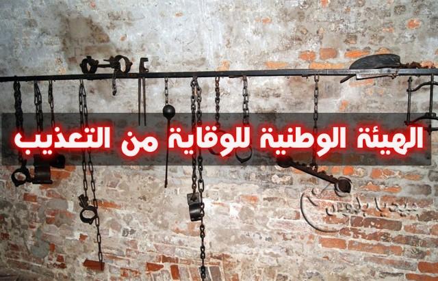 الهيئة-الوطنية-للوقاية-من-التعذيب