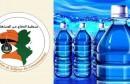 منظمة مياه