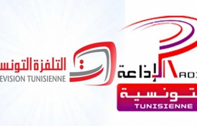 الاذاعة و التلفزة التونسية