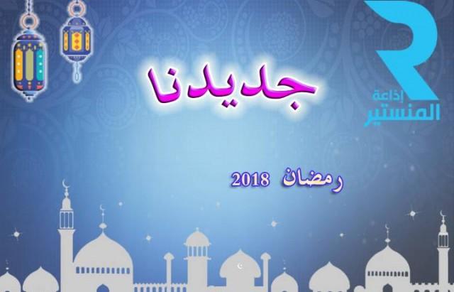 جديدنا رمضان 2018