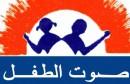 جمعية صوت الطفل