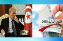 حسين الديماسي قانون المالية 2018
