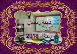 شبكة رمضان 2018