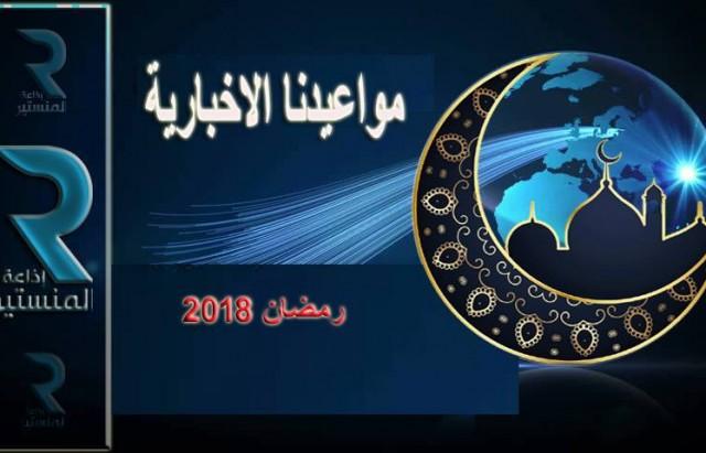 مواعيدنا الاخبارية رمضان 2018