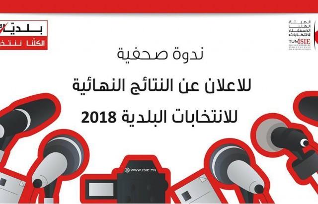 الاعلان عن نتائج الانتخابات البلدية 2018