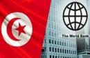 تونس و البنك العالمي