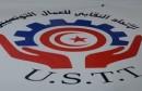 الاتحاد النقابي للعمال التونسيين