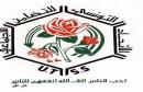 الاتحاد التونسي للتضامن الاجتماعي