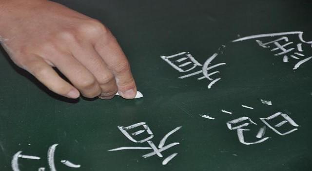 لغة صينية