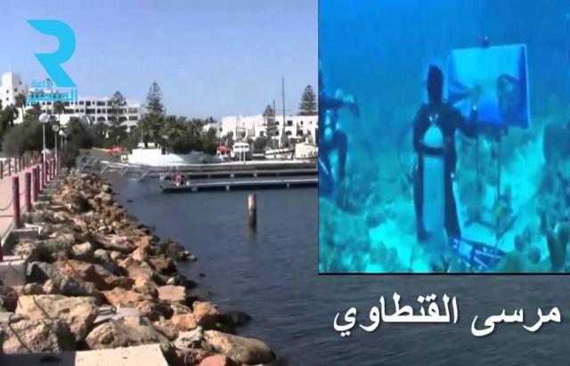 مهرجان رسم تحت الماء قنطاوي