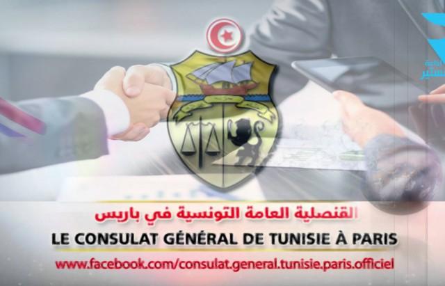 القنصلية العامة التونسية في باريس