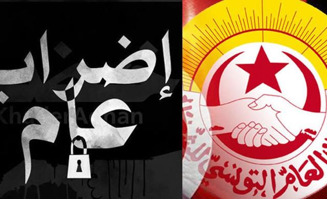 اتحاد الشغل اضراب عام