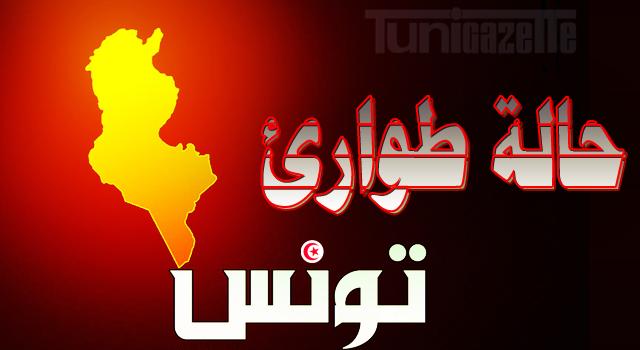 حالة طوارئ تونس