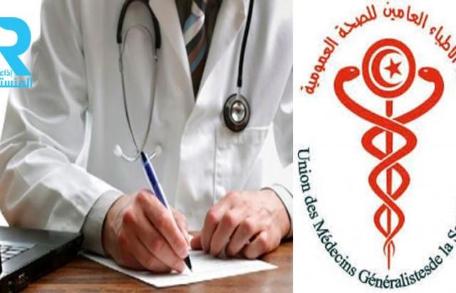 اتحاد اطباء الصحة العمومية