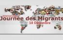 اليوم العالمي للمهاجرين