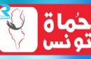 جمعية حماة تونس