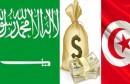تونس السعودية قرض