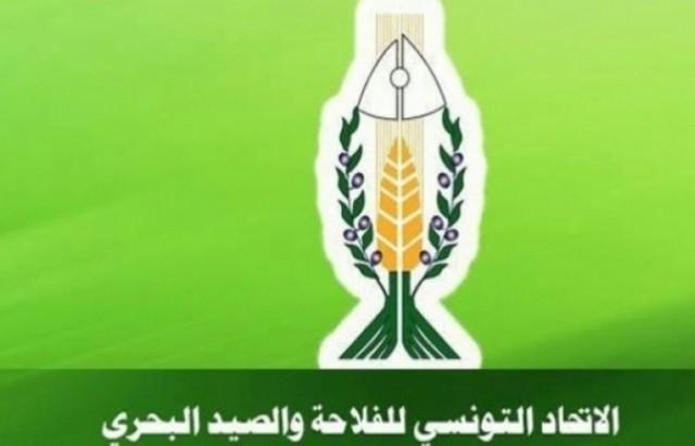 الاتحاد-التونسي-للفلاحة