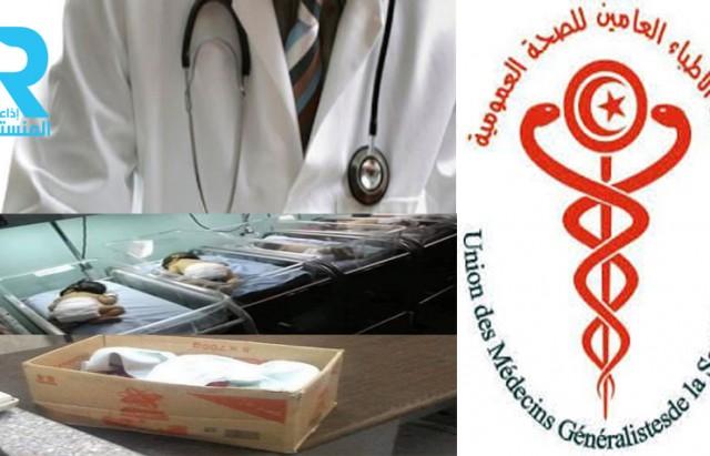 اتحاد-اطباء-الصحة-العمومية