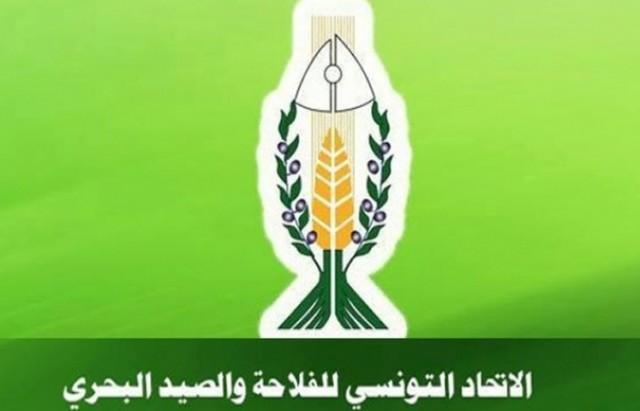 الاتحاد التونسي للفلاحة و الصيد البحري