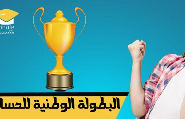 البطولة الوطنية للحساب الذهني