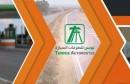 شركة تونس للطرقات السيارة