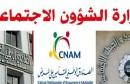 وزارة الشؤون الاجتماعية كنام و ؤىقحس و ؤىسس
