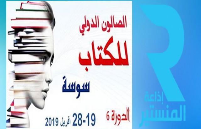معرض سوسة الدولي للكتاب