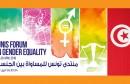 منتدى-تونس-للمساواة-بين-الجنسين
