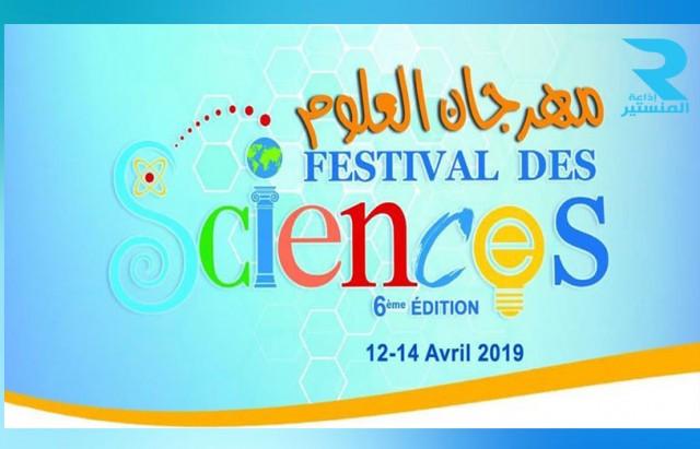 مهرجان العلوم