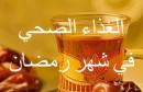 الغذاء-الصحي-في-شهر-رمضان