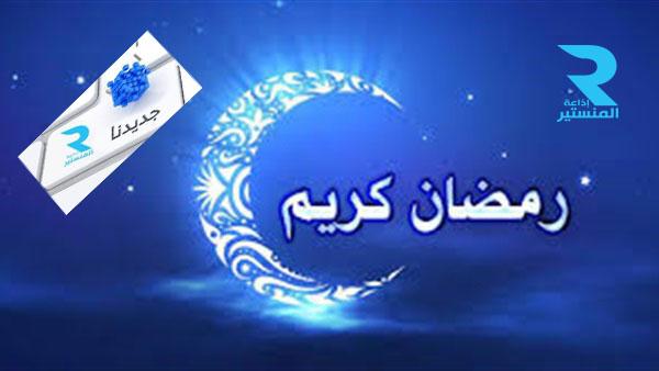 جديدنا رمضان 2019