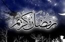 عبارات_رمضان_كريم