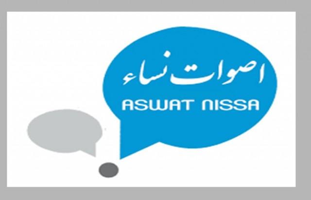 جمعية-أصوات-نساء