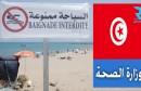 وزارة الصحة سباحة ممنوعة