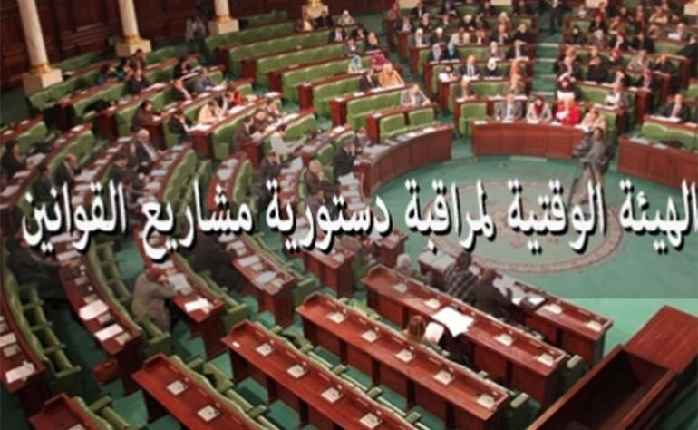 الهيئة الوقتية لمراقبة دستورية القوانين