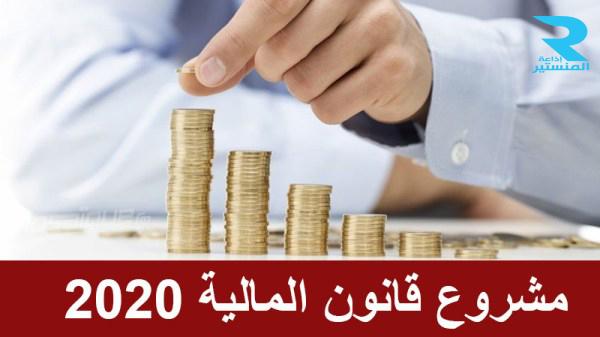 المالية 2020
