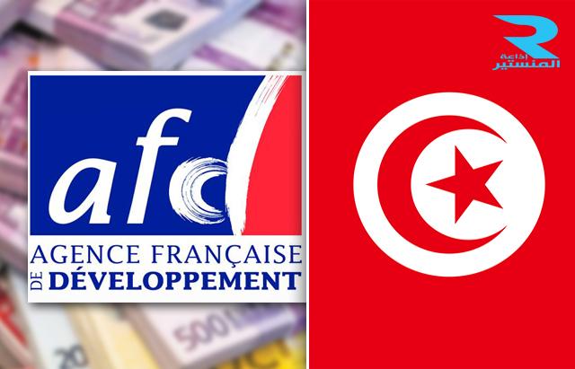 تونس و الوكالة الفرنسية للتنمية