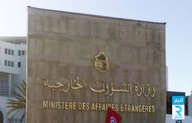وزارة_الخارجية_التونسية