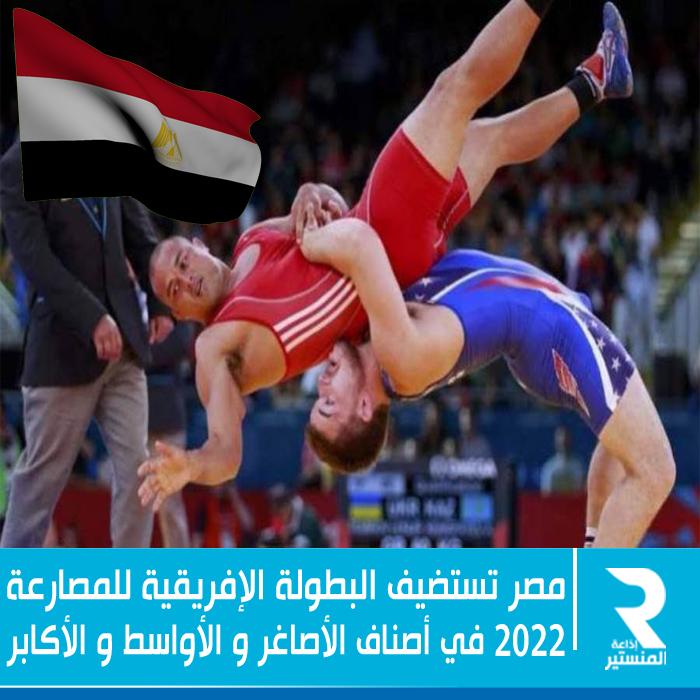sport_egypte